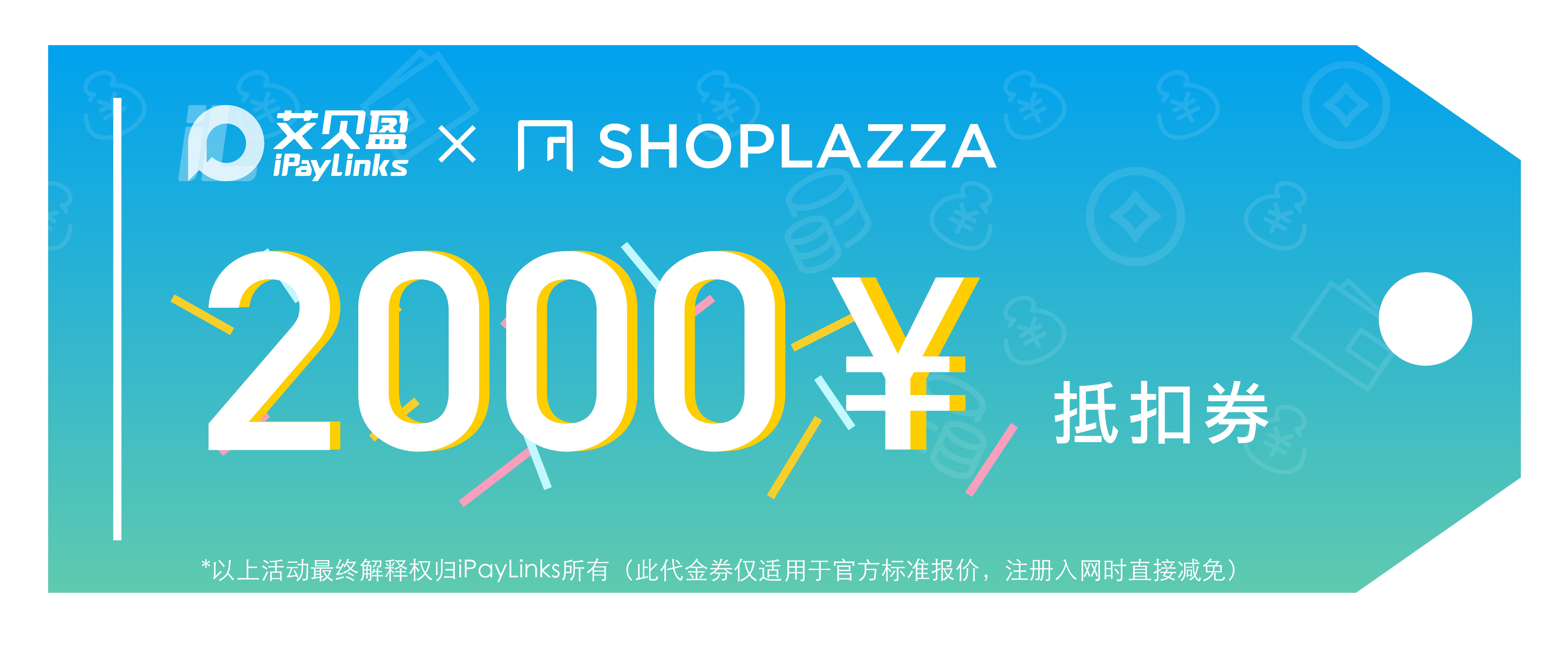 iPayLinks携手 店匠SHOPLAZZA,打出DTC品牌出海组合拳