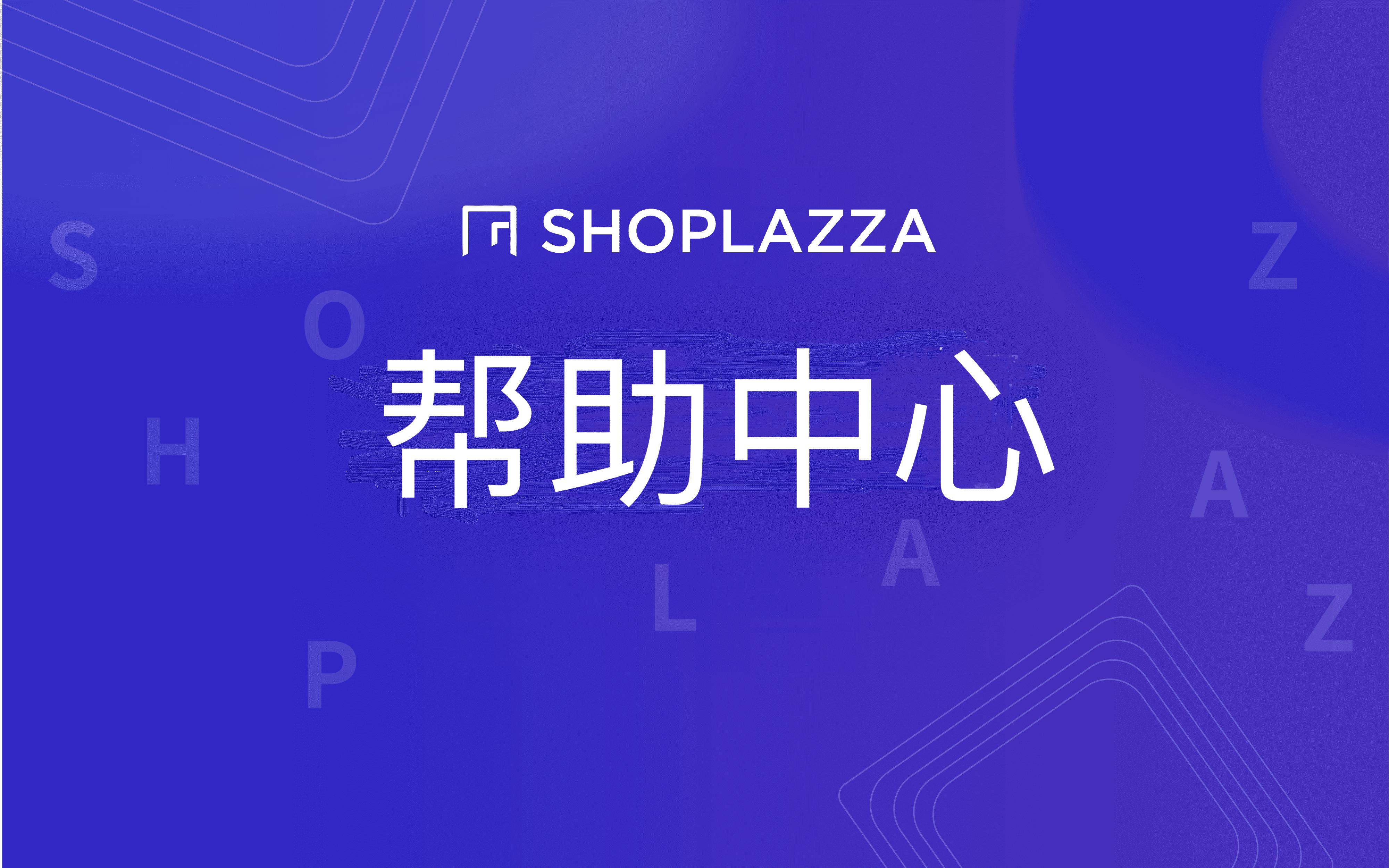 独立站店铺页面数据详情功能介绍