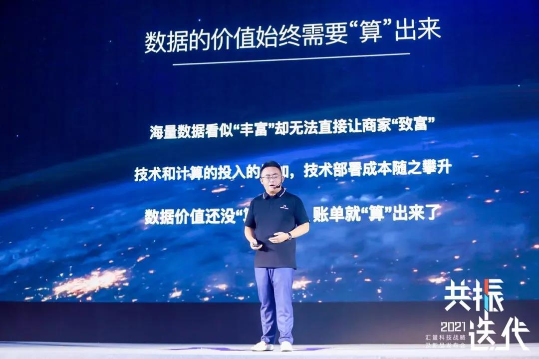 店匠SHOPLAZZA CEO 李俊峰出席汇量科技战略及新品发布会